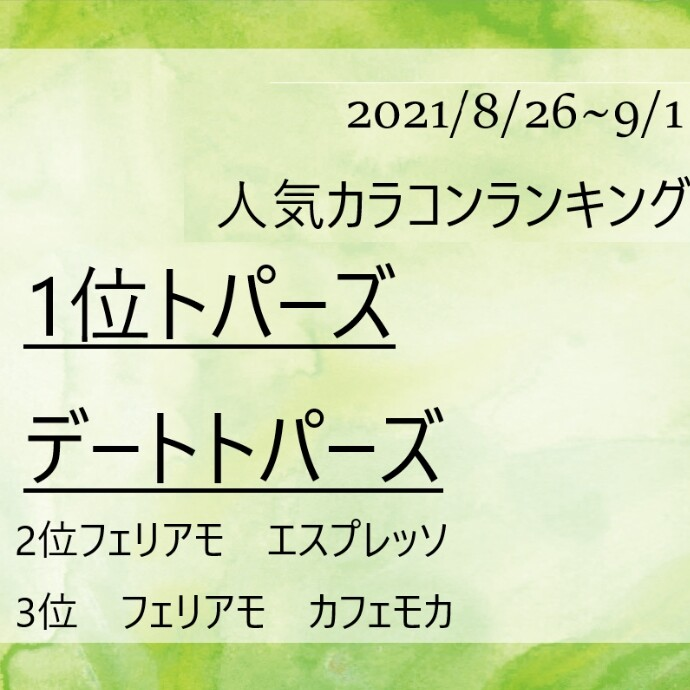 8月26日~9月1日の人気カラコンランキング♡
