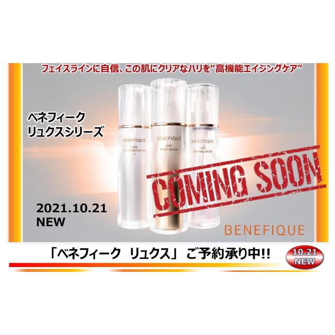 予告!10月21日資生堂ベネフィークから高機能エイジングケアライン新発売!