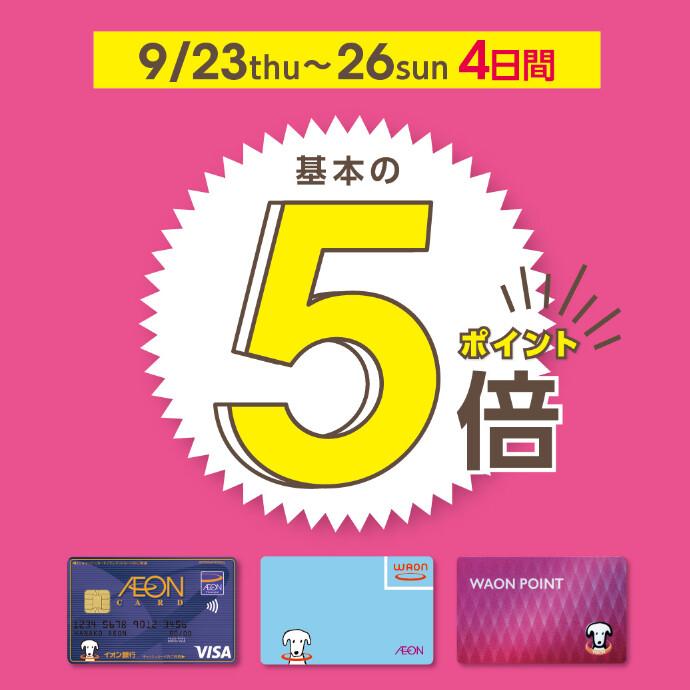 WAON ポイント5倍 9/23(木)~9/26(日)