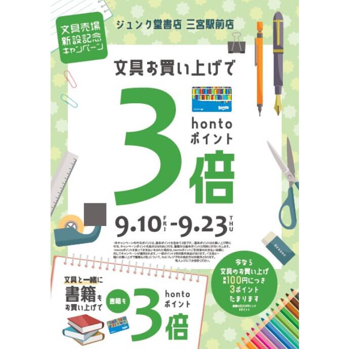 文具売場新設記念キャンペーン!『hontoポイント3倍』