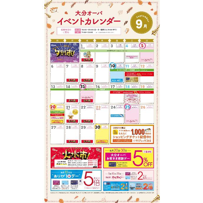 大分オーパ 9月イベントカレンダー