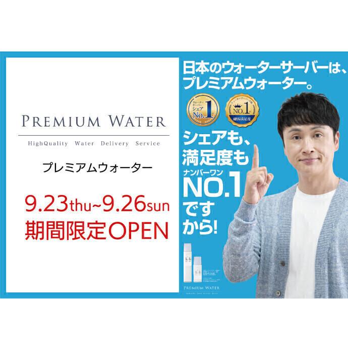 PREMIUM WATER 期間限定OPEN!