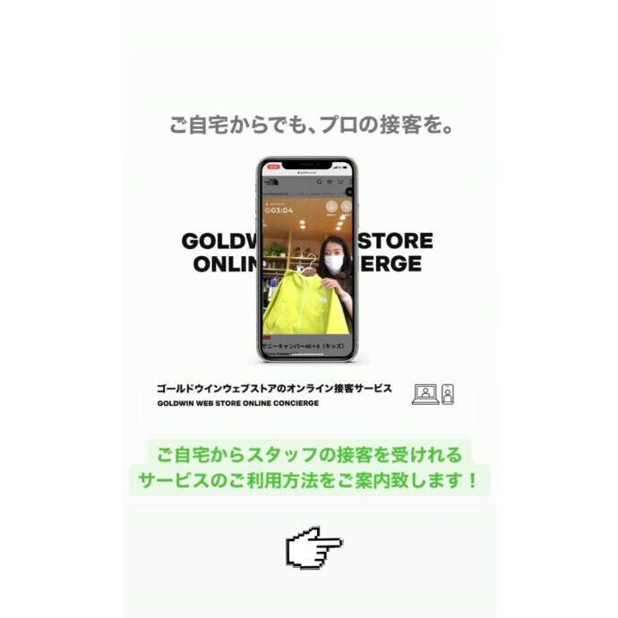 【GOLDWIN WEB STORE ONLINE CONCIERGE】