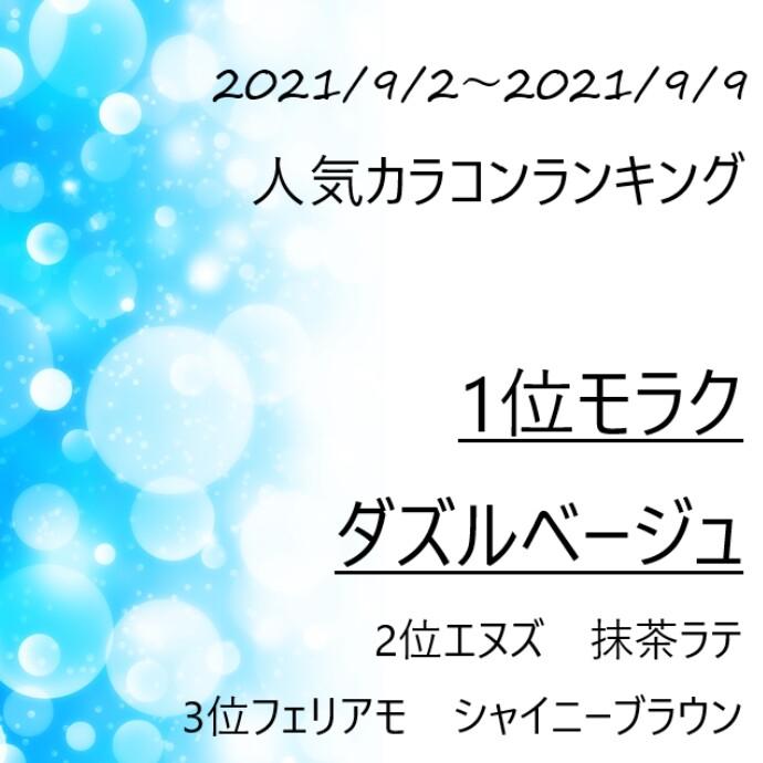 9月2日~9月9日の人気カラコンランキング♡