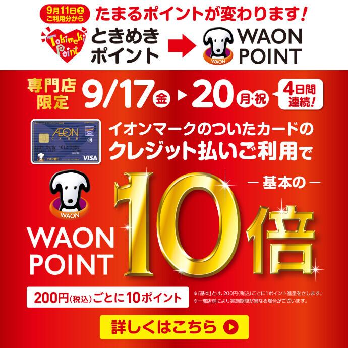9/17(金)~9/20(月祝) イオンマークカードのクレジット払いでWAON POINT10倍!