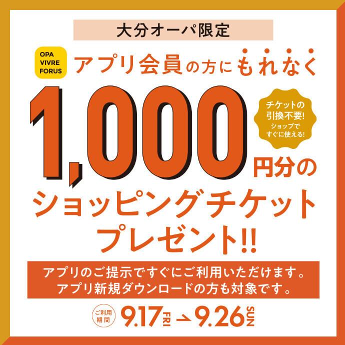 アプリ会員の方にもれなく1,000円分のショッピングチケットプレゼント! 9/17(金)~9/26(日)