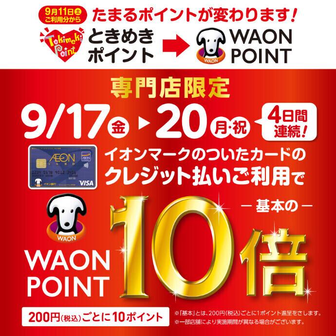 4日間連続! イオンマークのついたカードのクレジット払いご利用で WAON POINTTが基本の10倍‼