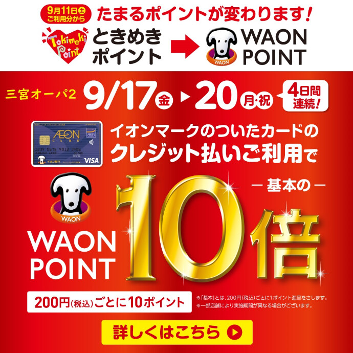 【9/17(金)~20(月・祝)】WAON POINT10倍