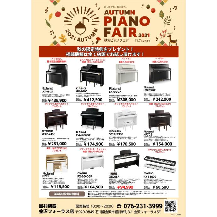 秋のピアノフェア開催中!!