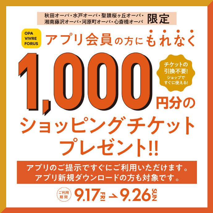 アプリショッピングチケット 1,000円分プレゼント