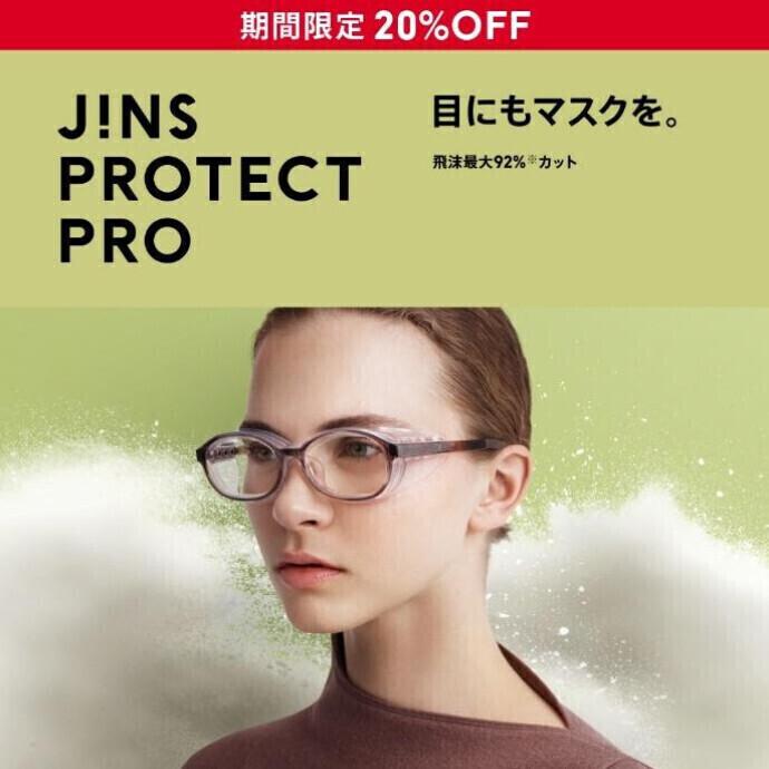 飛沫最大92%カットJINS PROTECT 期間限定価格!