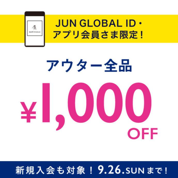 新作アウター全品¥1,000OFF