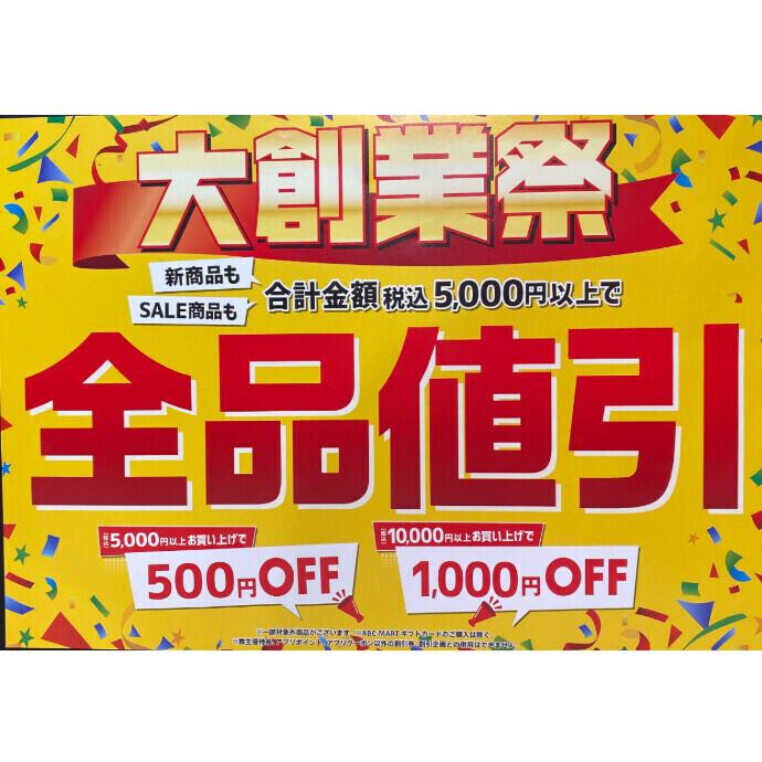 【大創業祭SALE】 全品値下!!!