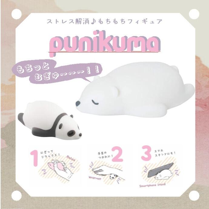 『Punikuma』