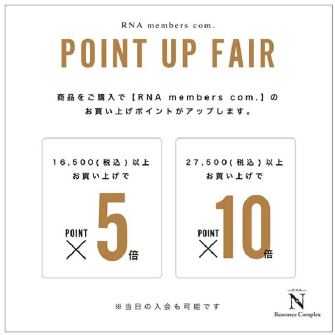 ☆POINT UP FAIR☆