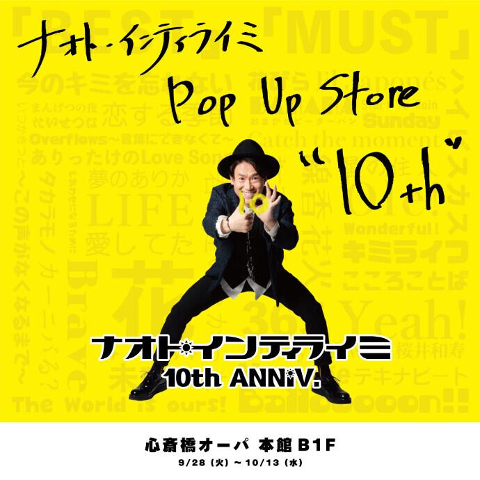 """ナオト・インティライミ POP-UP STORE """"10th""""*9/28(火)~10/13(水)期間限定SHOP"""