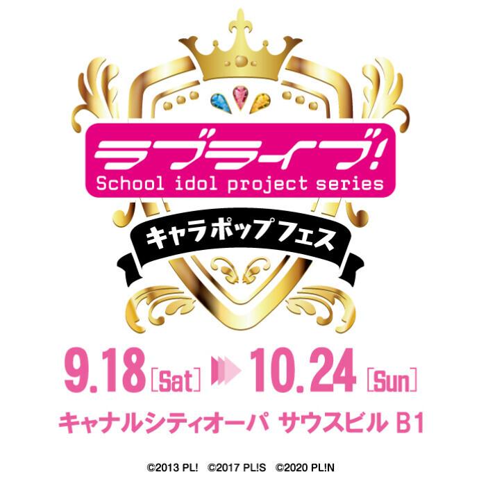 『ラブライブ!キャラポップフェス』が期間限定開催!