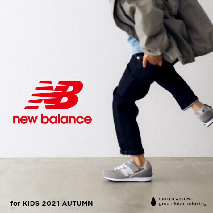 ニューバランス KIDS2021