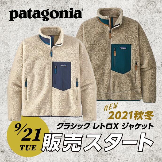 【9/21から】 patagonia レトロXジャケット販売 開始します