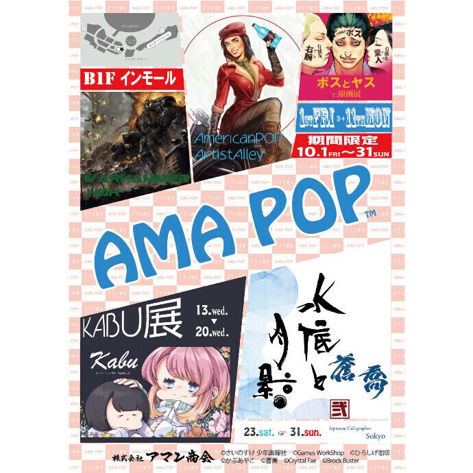 AMA POP 10月1日(金) 期間限定OPEN!