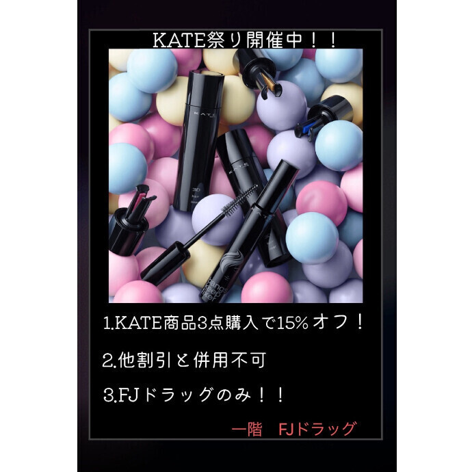 KATE祭り開催中!