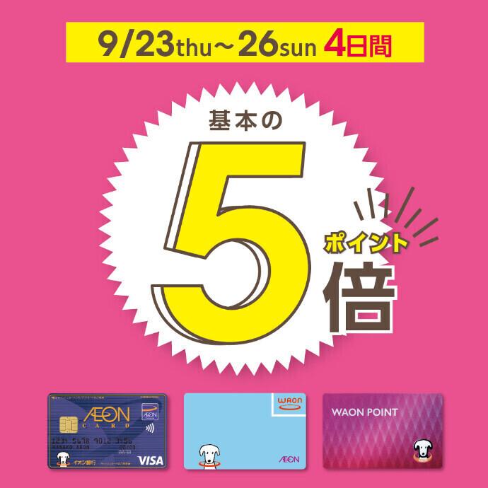 9/23(木・祝)~9/26(日)ポイント5倍