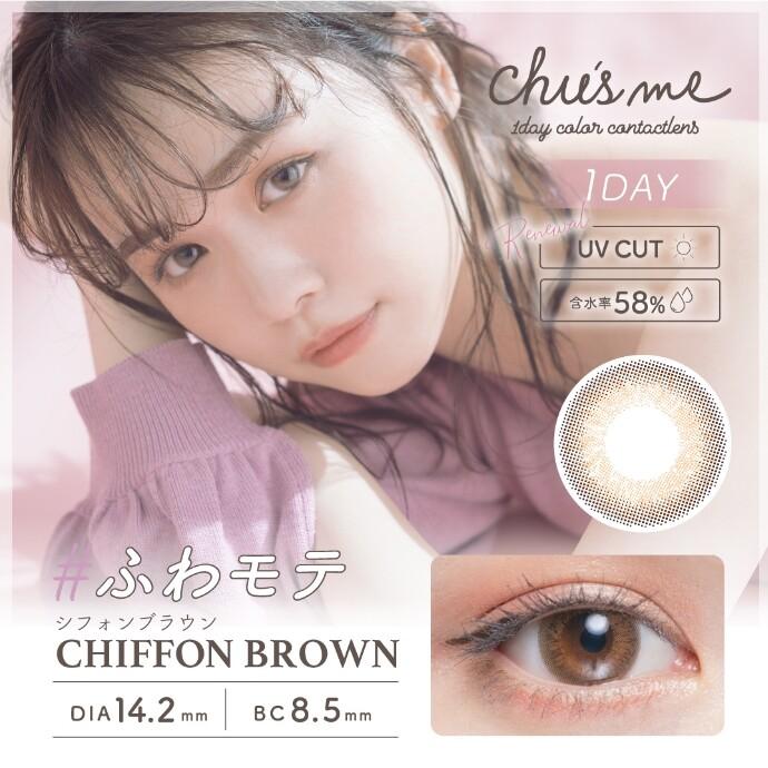 Chu's me♡人気急上昇カラー モイストブラウン入荷しました