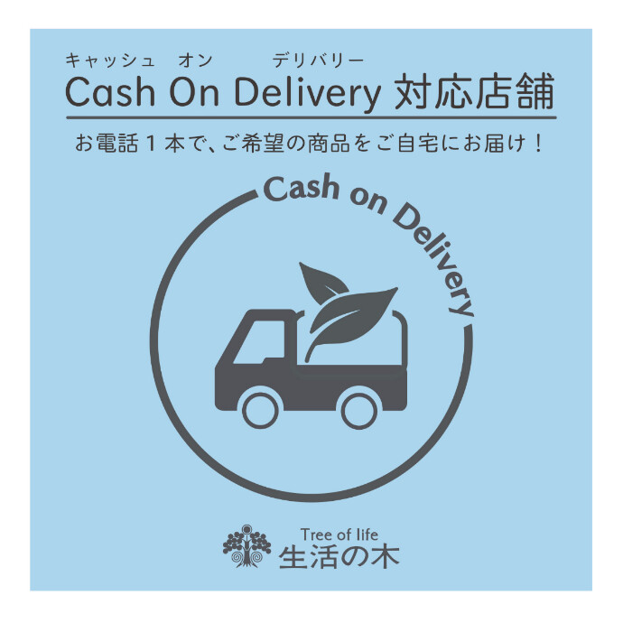 Cash On Delivery (代引き配送) 承ります!