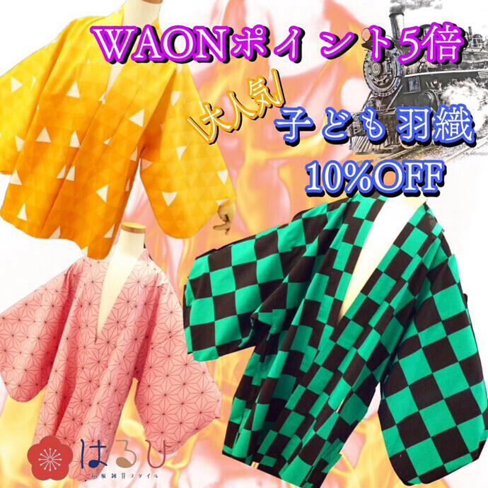【お得情報】子供羽織10%OFFキャンペーン!