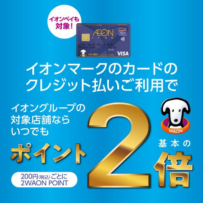 イオンマークのカードのクレジット払いご利用でいつでもポイント基本の2倍!