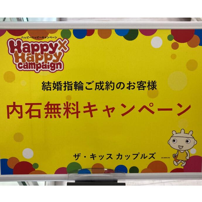 HappyHappyキャンペーンのお知らせ