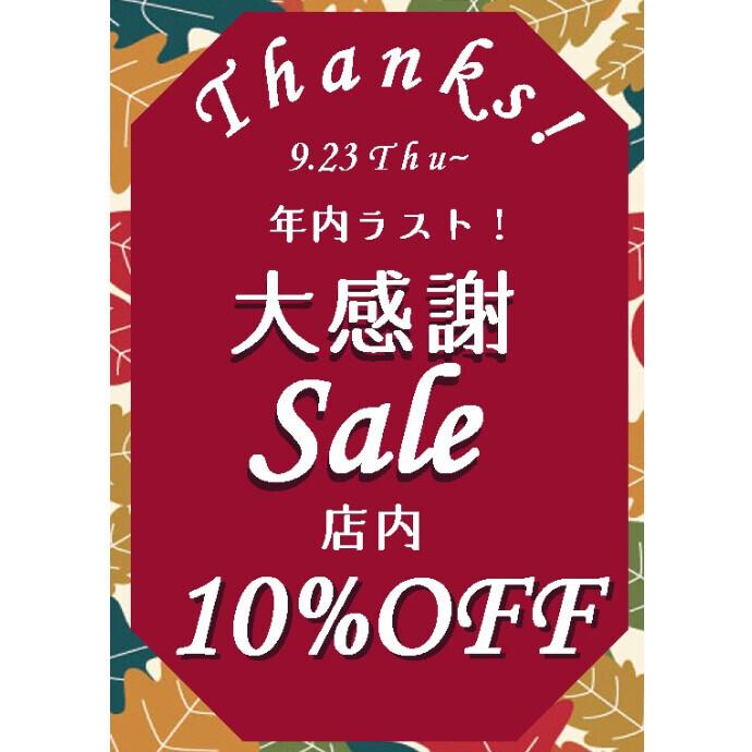 ✨店内10%OFF✨