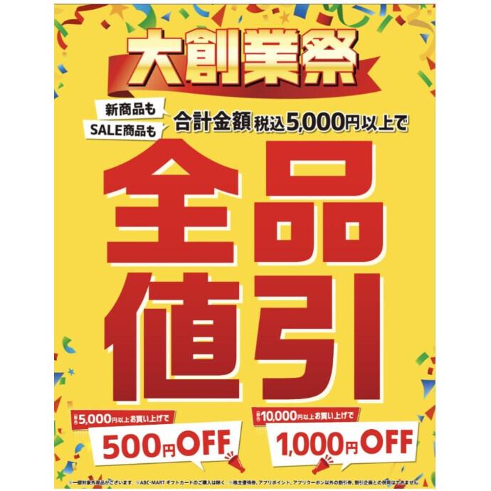 ABC-MART【大創業祭 全品値引】