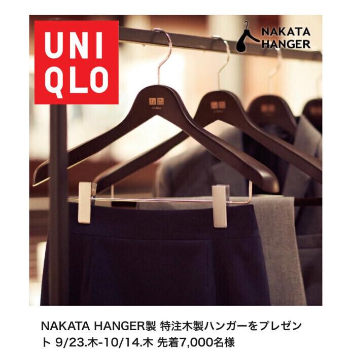 ≪ オーダーメイド感覚スーツ「NAKATA HANGER」をプレゼント🎁 ≫