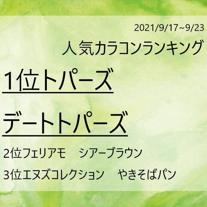 9月17日~9月23日の人気カラコンランキング♡