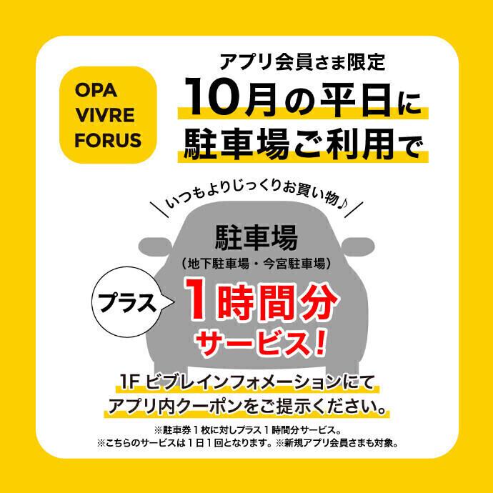 【アプリ】 10月の平日限定! 駐車場プラス1時間分サービス
