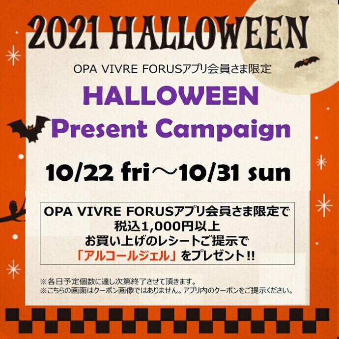 【OPA VIVRE FORUSアプリ会員さま限定】ハロウィンプレゼントキャンペーン