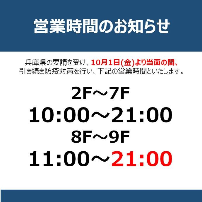 10月1日(金)~の営業時間について