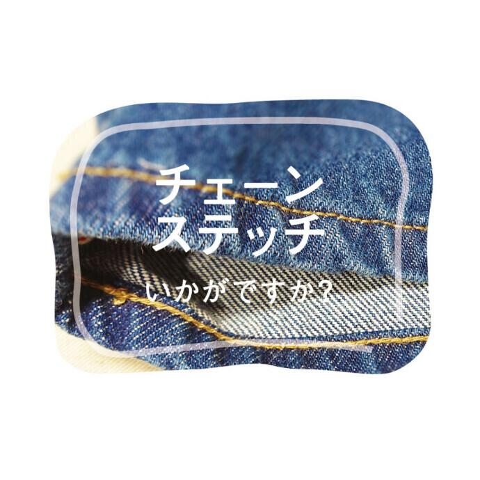 おすすめ★ 【デニムの裾上げ】 チェーンステッチ仕上げ!