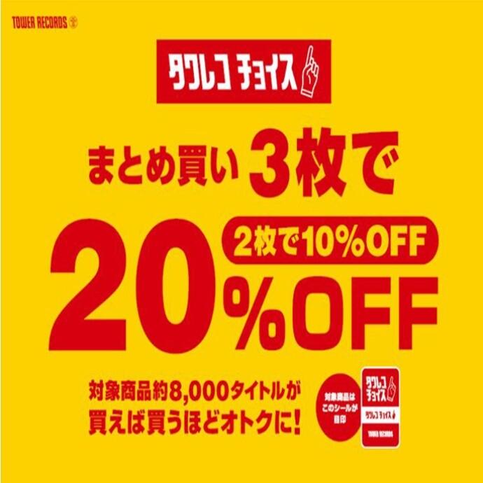 秋のタワレコチョイス!「まとめ買い3枚で20%オフ」 -2枚でも10%オフ- 開催中!
