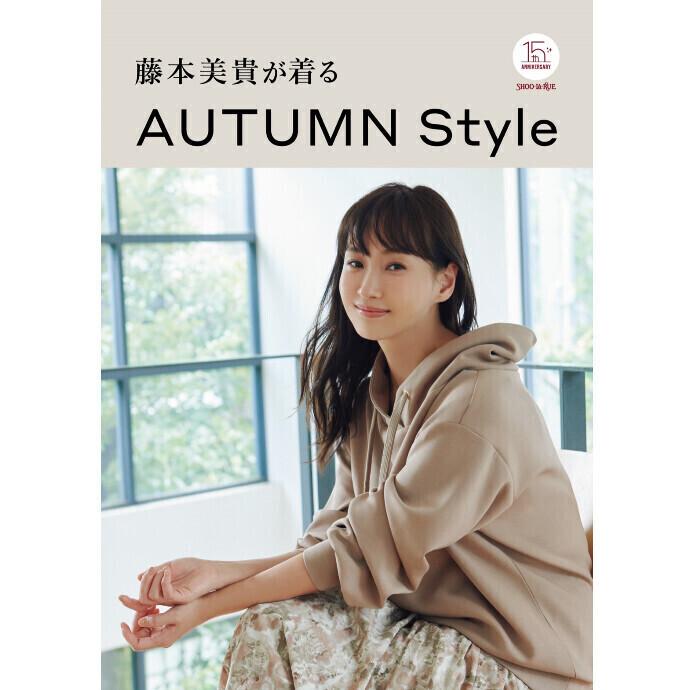 藤本美貴さんが着るAUTUMN Style