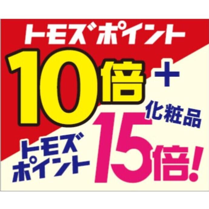 10/22(金)~10/25(月)トモズポイント10倍・化粧品15倍
