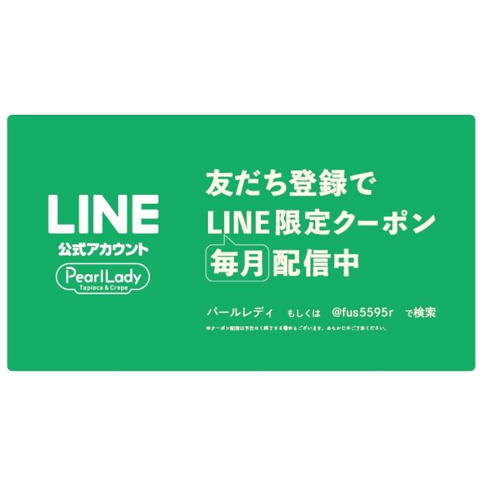 LINE友達登録キャンペーン!!