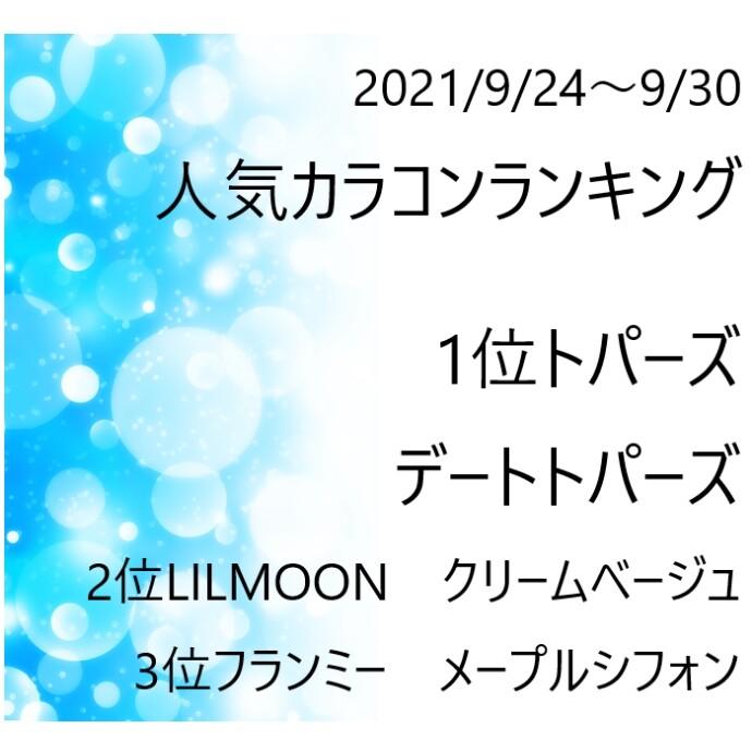 9月24日~9月30日&9月の人気カラコンランキング♡