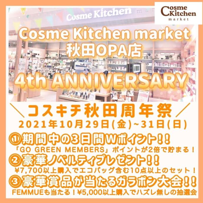 10月29日(金)〜31日(日)周年祭開催!!