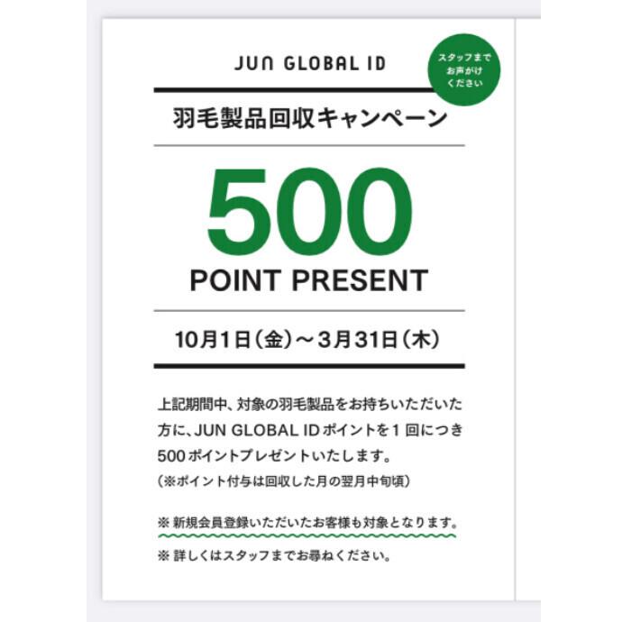 【ロペピクニック】Green Down Project 取り組み
