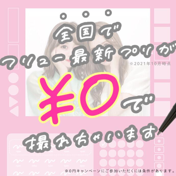 フリュー最新プリ機が「0円」⁉キャンペーン