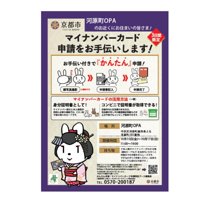 【3日間限定】マイナンバーカード申請をお手伝いします!