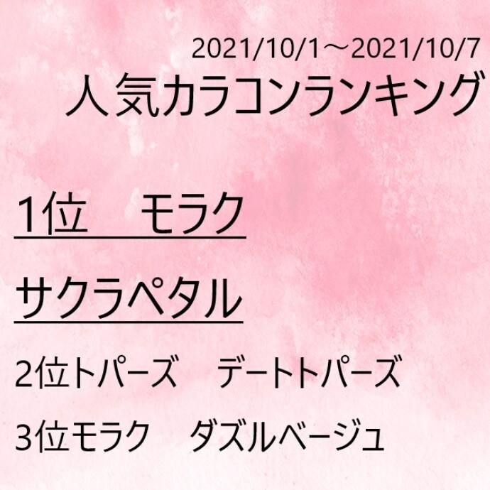 10月1日~10月7の人気カラコンランキング♡