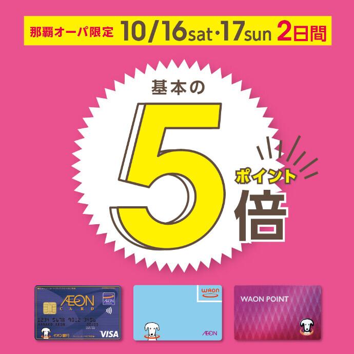 WAON POINT5倍 10/16(土)~10/17(日) 2日間